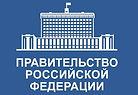 правительство-РФ.jpeg