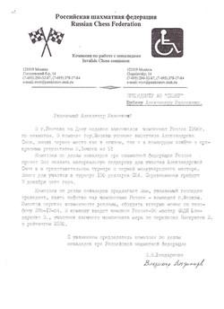 1996 шахматная федерация инвалиды