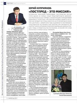 Вестник10