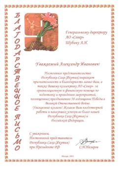 2003 благодарность Назаров С.Н.