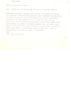1997 благодарность Союз женщин