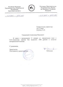 Качаев по Аммосову