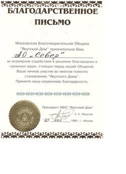 1996 благодарность Якутский дом
