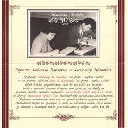Аммосова Л.М.10