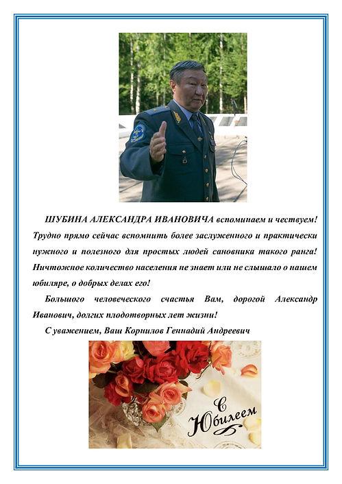 Корнилов.jpg