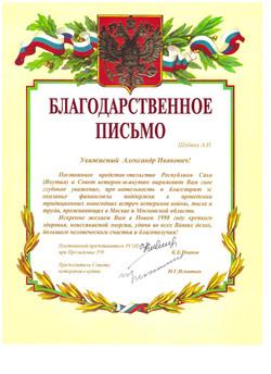 1997 благодарность Иванов К.Е.