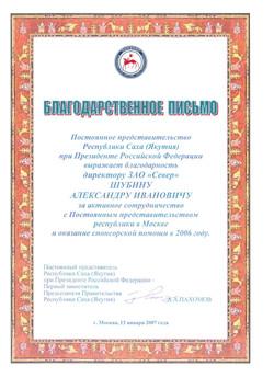 2007 благодарность Пахомов А.А.