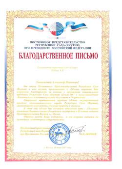 2007 благодарность Акимов А.К. 3