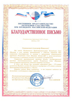 2007 благодарность Акимов А.К.