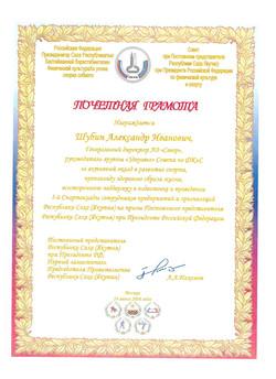 2006 грамота Пахомов А.А.
