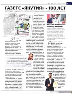 Вестник9