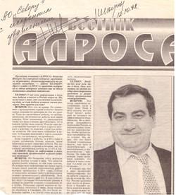 Тов. Штыров