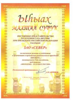 2009 благодарность Акимов А.К.