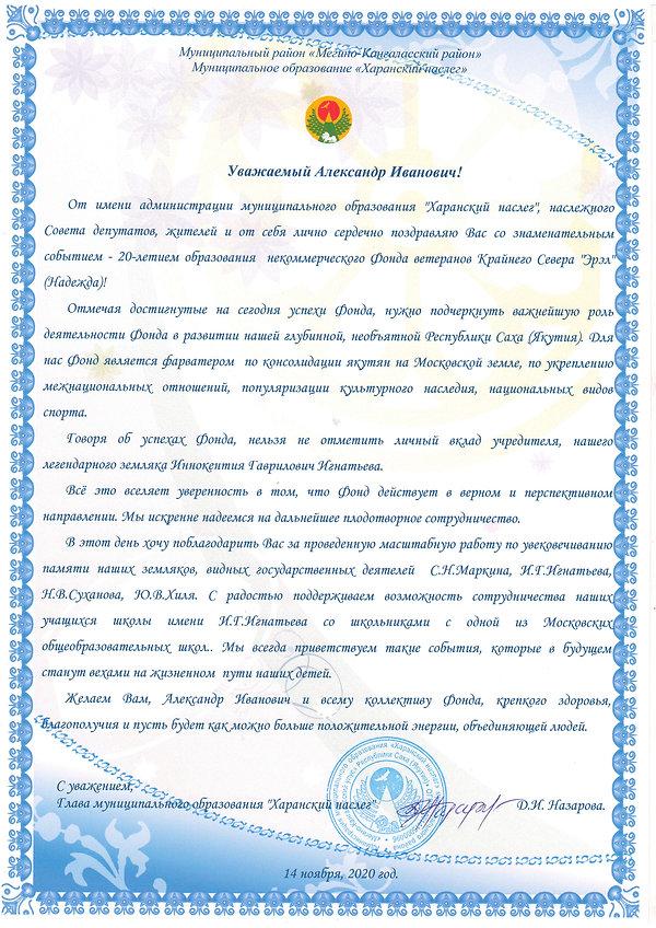 Шубину-АИ-Назарова-Д.И..jpg
