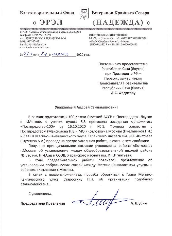 Федотову А.С. о побратимских связях.jpg