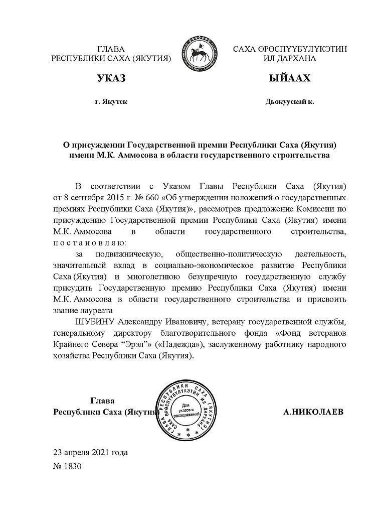 1830 Указ госпремия Шубин АИ.jpg