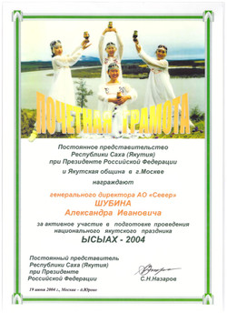 2004 благодарность Назаров С.Н.