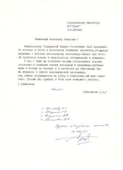 1993 Минсоцзащиты просьба