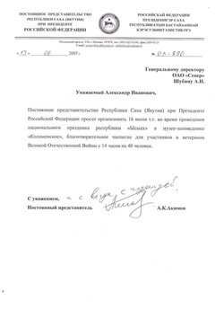Акимов об Ысыахе