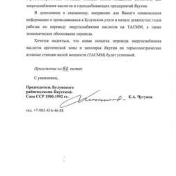 Николаеву А.С. от ЧЕА с.2.jpg