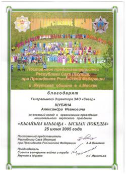 2005 благодарность Пахомов А.А.