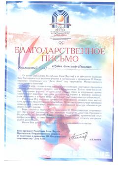 2004 благодарность Акимов А.К.