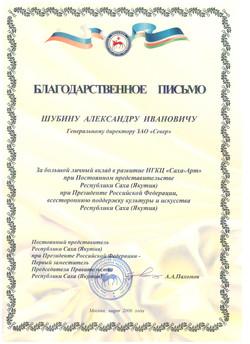 2006 благодарность Пахомов А.А.