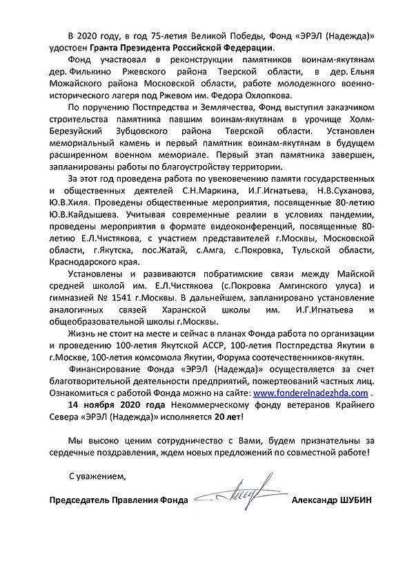 письмо Фонд с.2.jpg