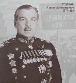 ГОВОРОВ