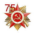 Логотип Победа 75.jpg