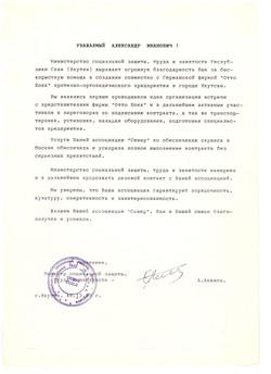 1992 Акимов А.К. (минсоцзащиты) благодарность