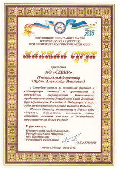 2010 благодарность Акимов А.К.