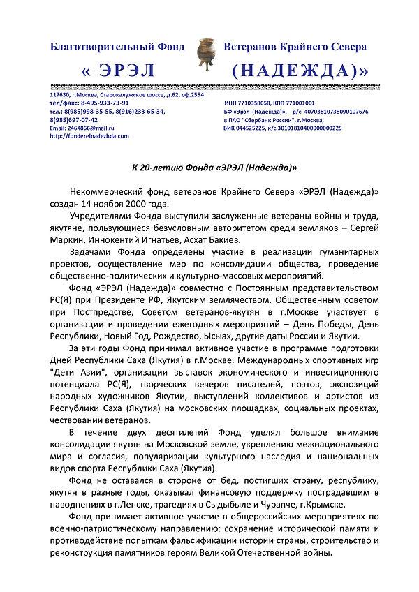 письмо Фонд с.1.jpg