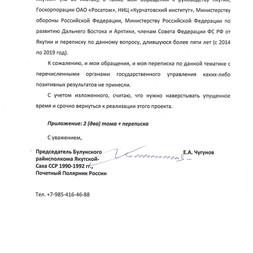 Путину В.В. от ЧЕА с.2.jpg
