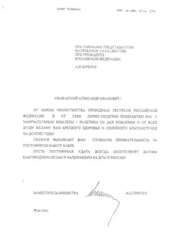МПР Пинчук