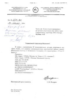 2004 Назаров С.Н. просьба