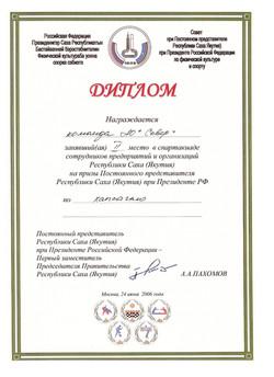 2006 грамота Пахомов