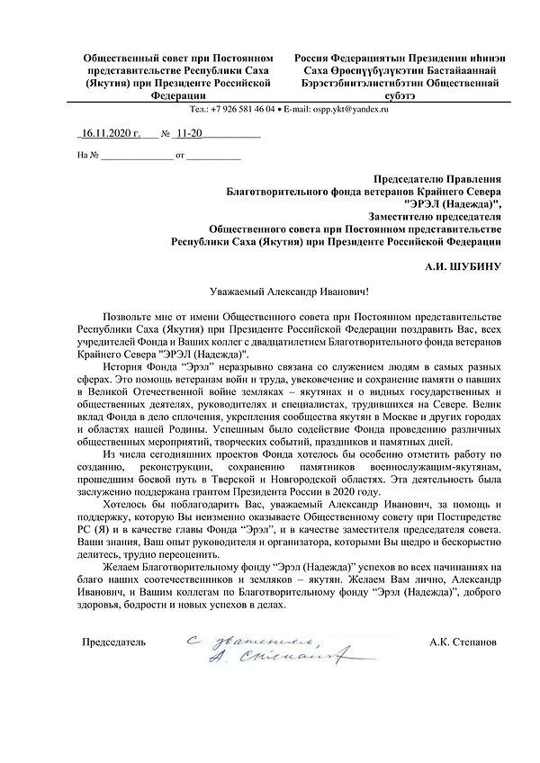 11-20 А.И.Шубину 20-летие Фонда Эрэл.jpg