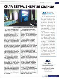 Вестник5