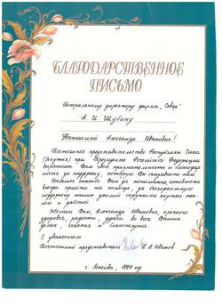 1999 благодарность Иванов К.Е.