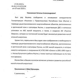 Ильиной от ЧЕА.jpg