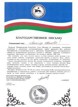 1998 благодарность Акимов А.К.