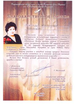 2010 благодарность Чигирева Н.