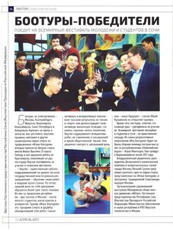 Вестник14