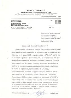 Шубин Власову о кредитном договоре