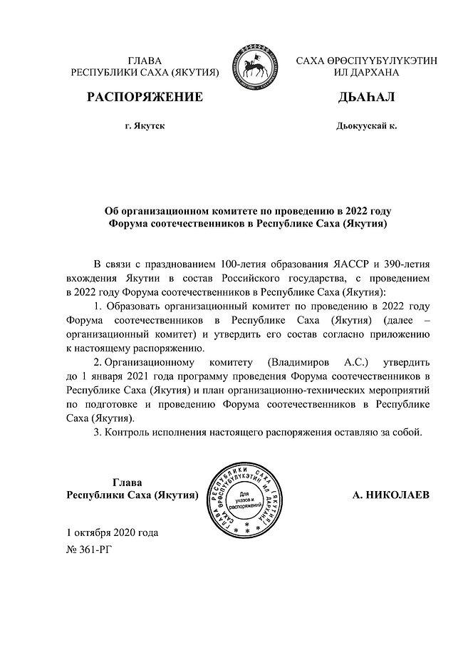 361-РГ указ форум соотечественников_0001