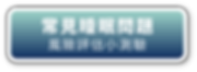 whats_your_sleep_disorder - 02 button.pn