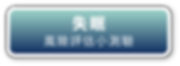 whats_your_sleep_disorder - 07 button.pn