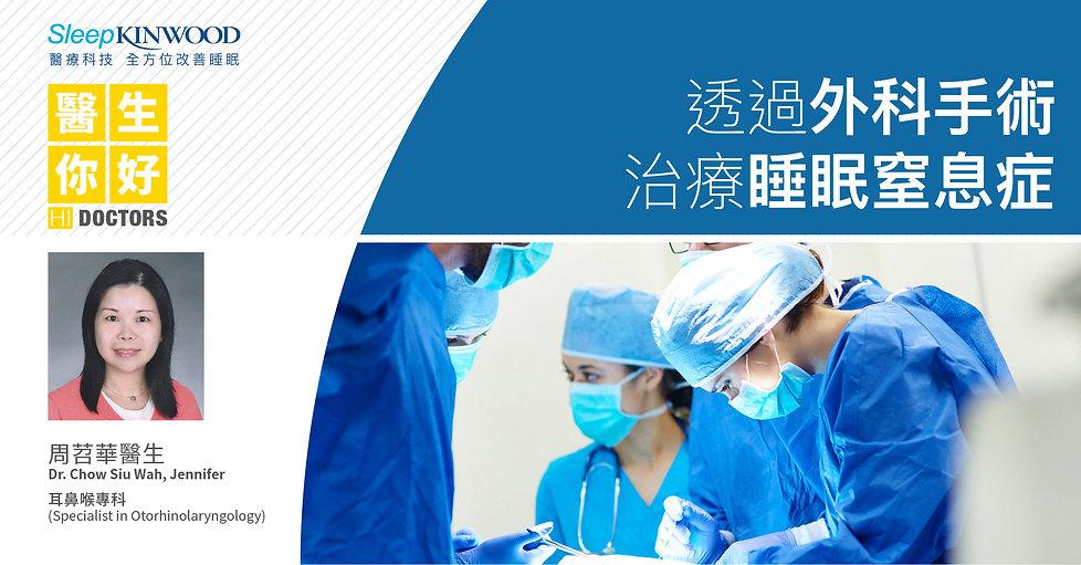 周苕華醫生-透過外科手術治療睡眠窒息症-01.jpg