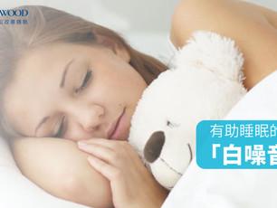 有助睡眠的「白噪音」?